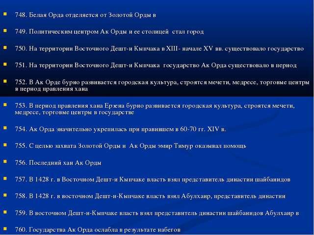 748. Белая Орда отделяется от Золотой Орды в 749. Политическим центром Ак Ор...