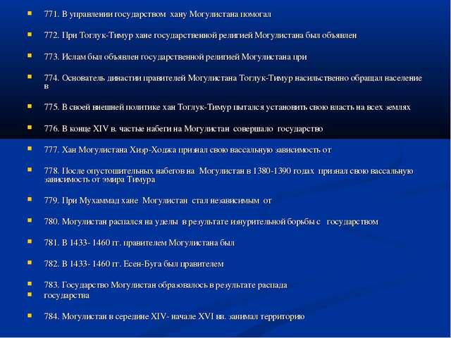 771. В управлении государством хану Могулистана помогал 772. При Тоглук-Тиму...