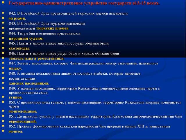 Государственно-административное устройство государств в13-15 веках. 842. В Но...