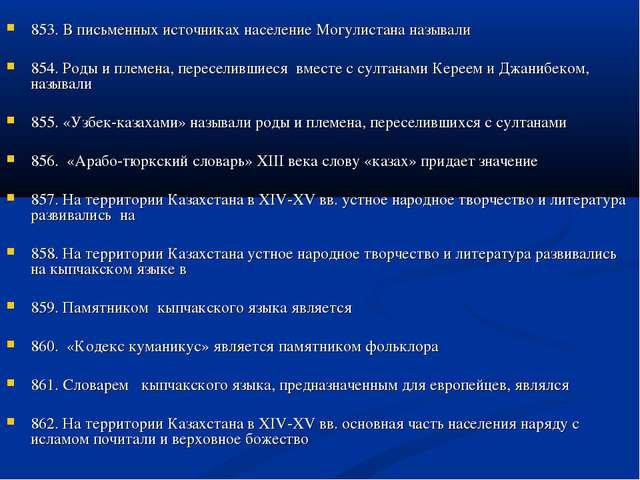 853. В письменных источниках население Могулистана называли 854. Роды и плем...