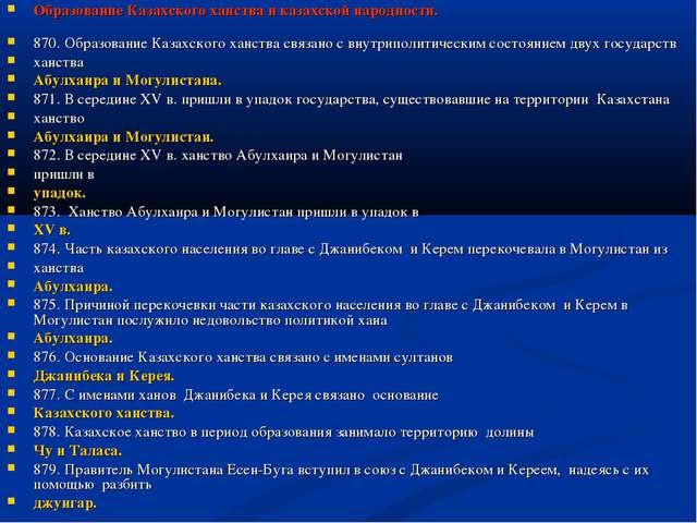 Образование Казахского ханства и казахской народности. 870. Образование Казах...