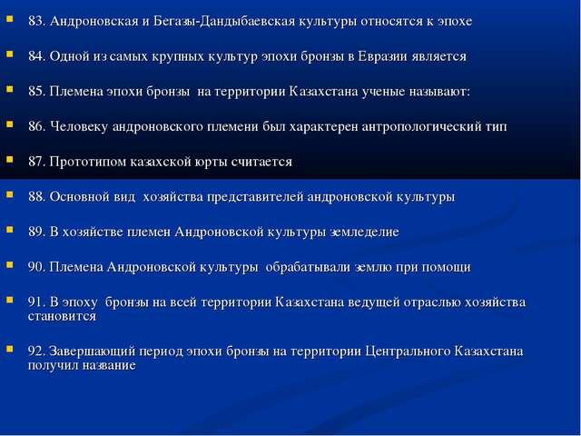 83. Андроновская и Бегазы-Дандыбаевская культуры относятся к эпохе 84. Одной...