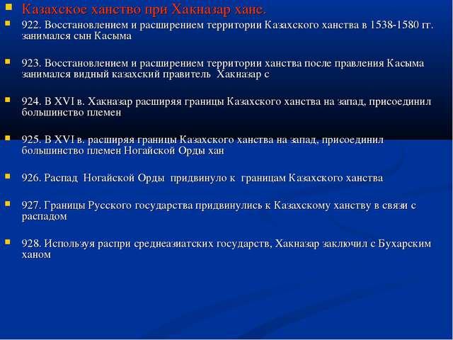 Казахское ханство при Хакназар хане. 922. Восстановлением и расширением терри...