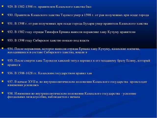 929. В 1582-1598 гг. правителем Казахского ханства был 930. Правитель Казахс...
