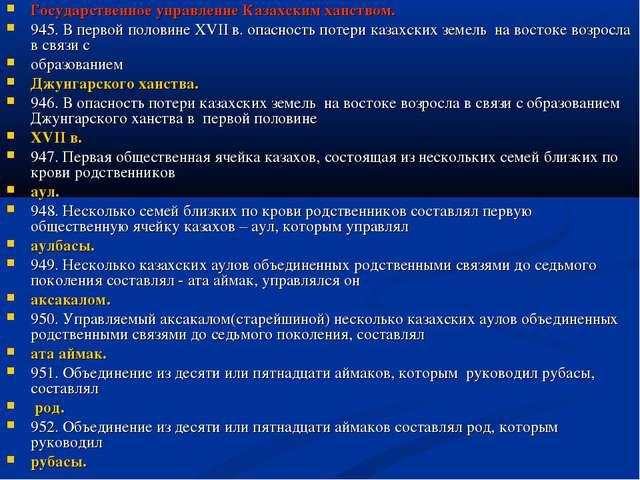 Государственное управление Казахским ханством. 945. В первой половине XVII в....