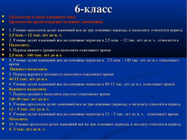 6-класс І.Казахстан в эпоху каменного века. Хронология, происхождение человек...