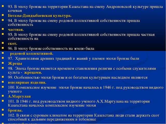 93. В эпоху бронзы на территории Казахстана на смену Андроновской культуре п...