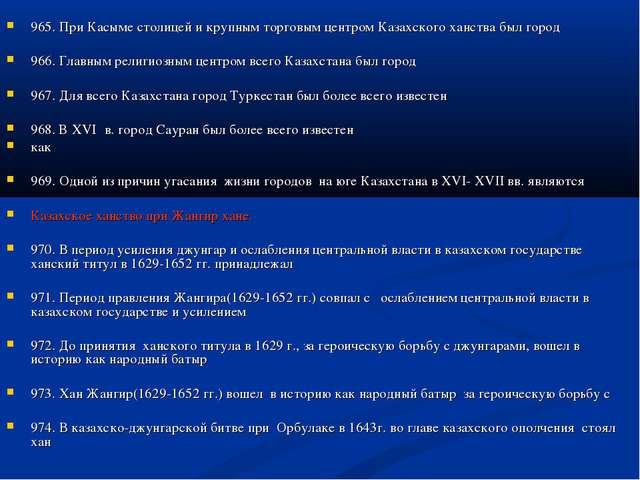 965. При Касыме столицей и крупным торговым центром Казахского ханства был г...