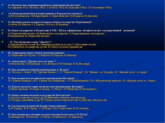 13. Назовите век вторжения арабов на территорию Казахстана? А) Середина VI в...