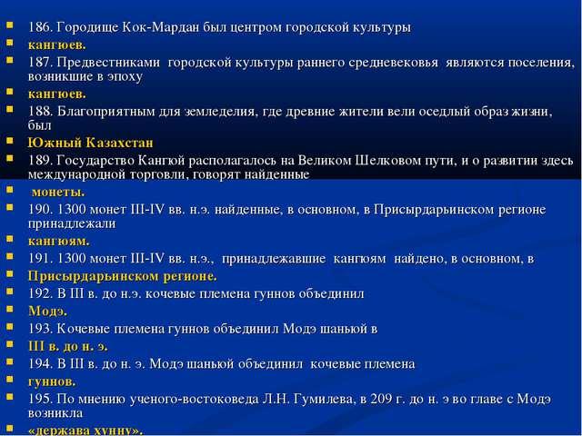 186. Городище Кок-Мардан был центром городской культуры кангюев. 187. Предве...