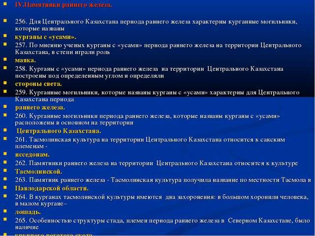 IV.Памятники раннего железа. 256. Для Центрального Казахстана периода раннего...