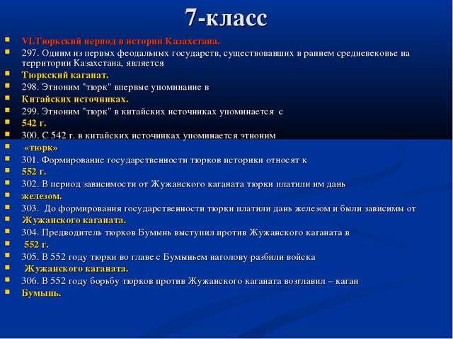 7-класс VI.Тюркский период в истории Казахстана. 297. Одним из первых феодаль...