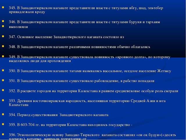345. В Западнотюркском каганате представители власти с титулами ябгу, шад, э...