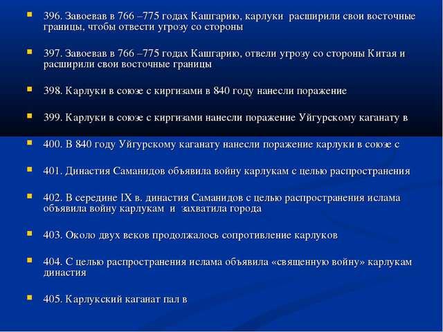 396. Завоевав в 766 –775 годах Кашгарию, карлуки расширили свои восточные гр...