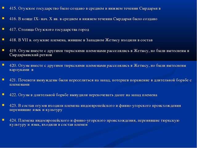 415. Огузское государство было создано в среднем и нижнем течении Сырдарьи в...
