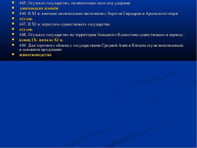 445. Огузское государство, окончательно пало под ударами кипчакских племён 44...