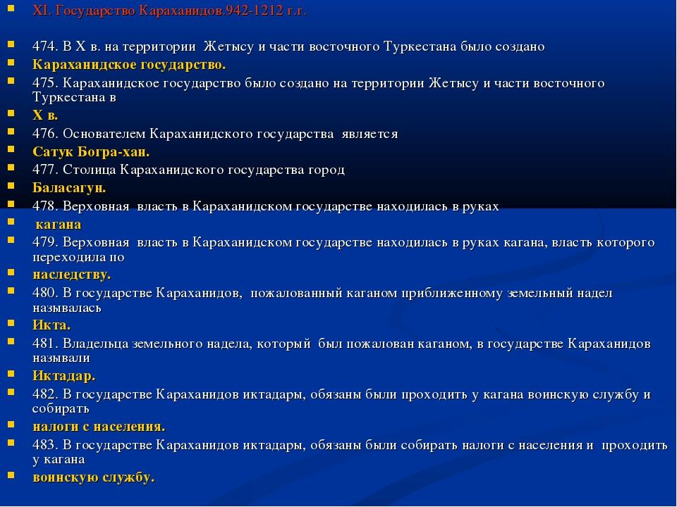 ХІ. Государство Караханидов.942-1212 г.г. 474. В X в. на территории Жетысу и...