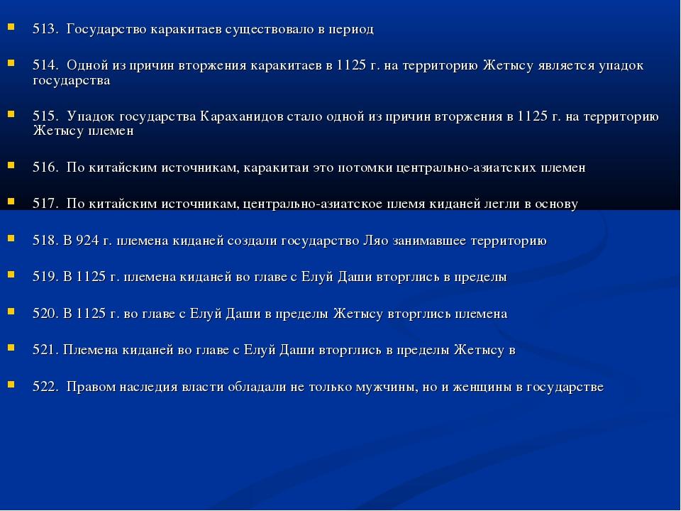 513. Государство каракитаев существовало в период 514. Одной из причин вторж...