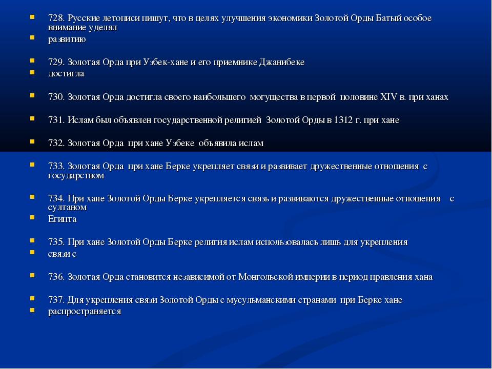 728. Русские летописи пишут, что в целях улучшения экономики Золотой Орды Ба...