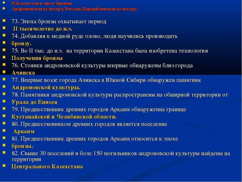 ІІ.Казахстан в эпоху бронзы. Андроновская культура, Бегазы-Дандыбаевская куль...