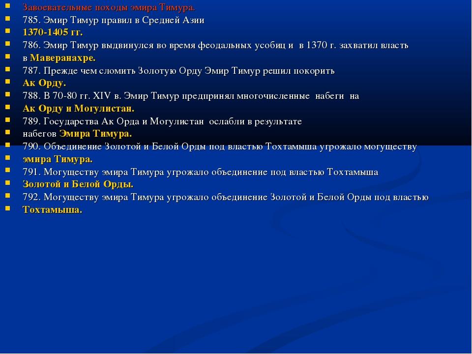 Завоевательные походы эмира Тимура. 785. Эмир Тимур правил в Средней Азии 137...