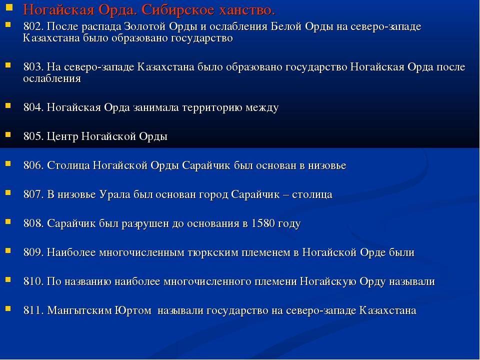 Ногайская Орда. Сибирское ханство. 802. После распада Золотой Орды и ослаблен...