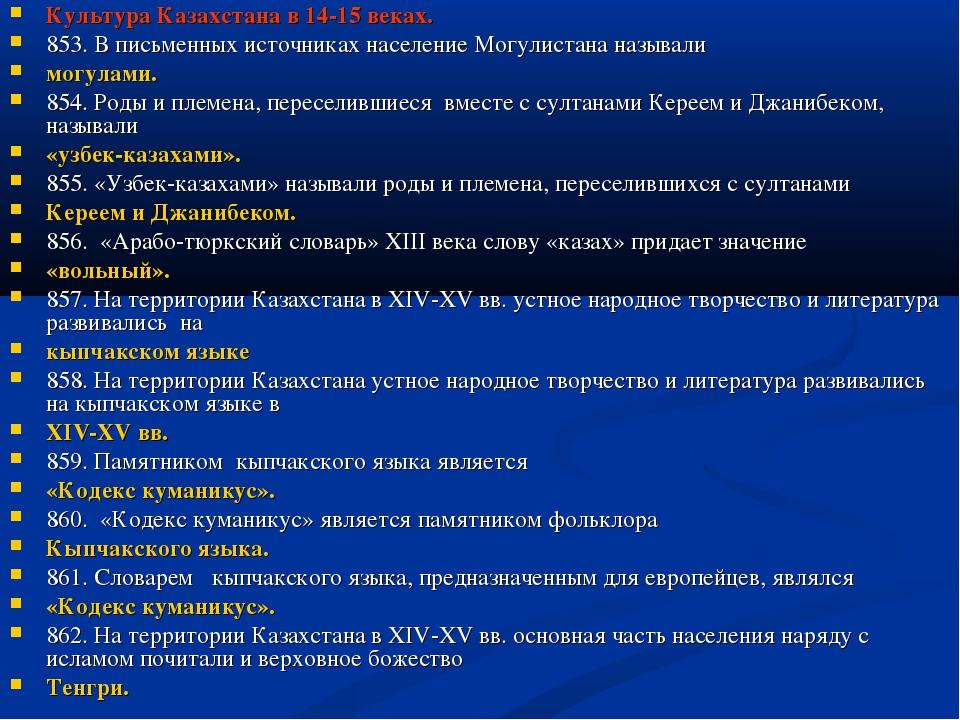 Культура Казахстана в 14-15 веках. 853. В письменных источниках население Мог...