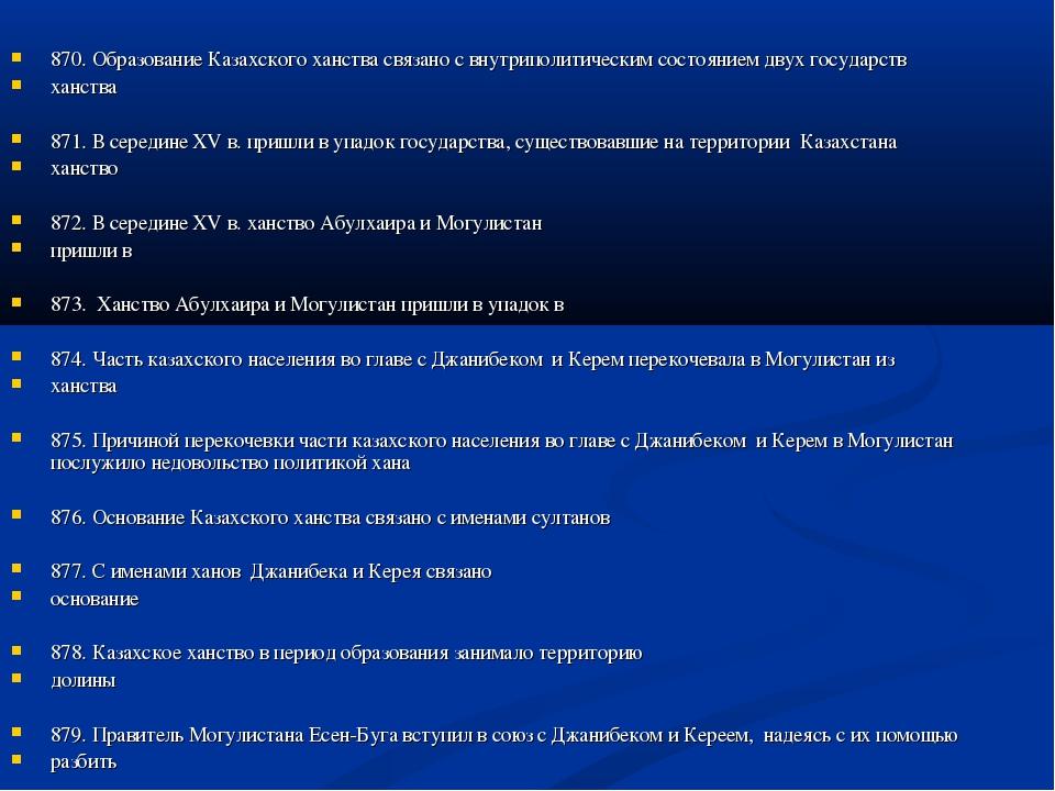 870. Образование Казахского ханства связано с внутриполитическим состоянием...
