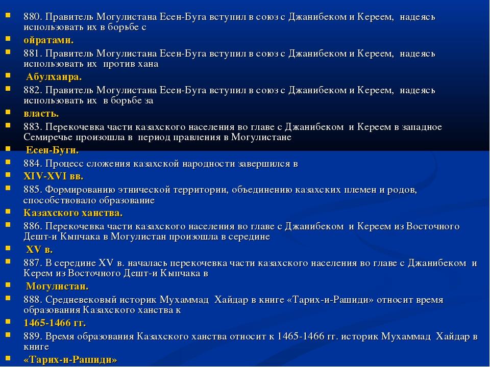 880. Правитель Могулистана Есен-Буга вступил в союз с Джанибеком и Кереем, н...
