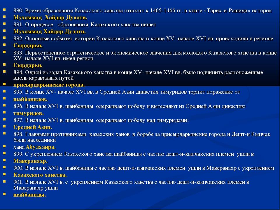 890. Время образования Казахского ханства относит к 1465-1466 гг. в книге «Т...