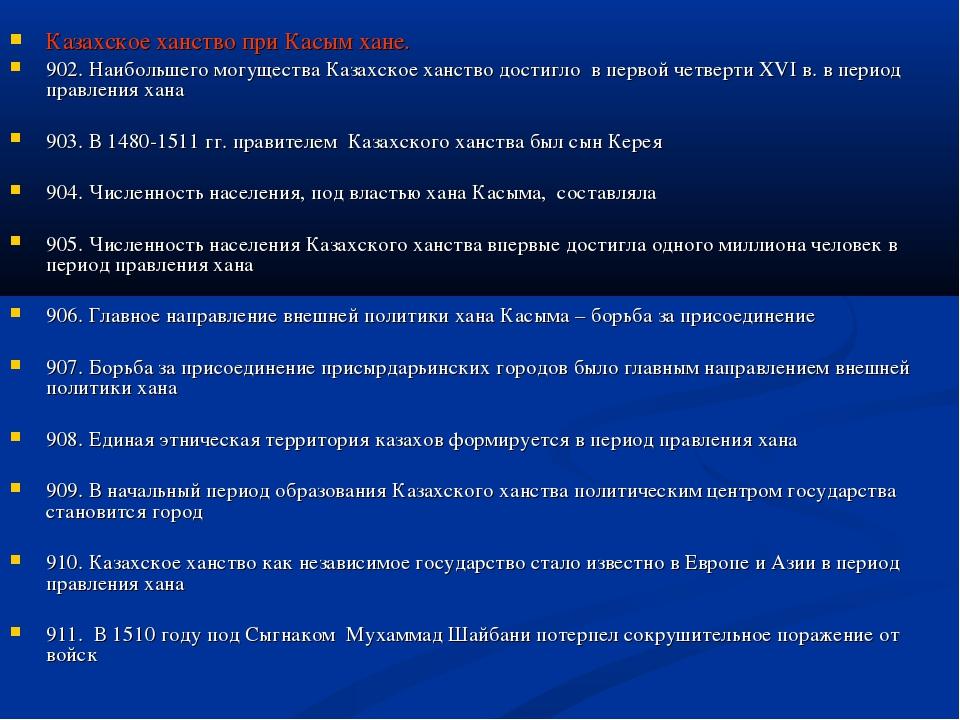 Казахское ханство при Касым хане. 902. Наибольшего могущества Казахское ханс...