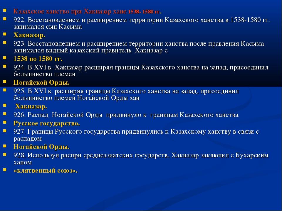 Казахское ханство при Хакназар хане 1538- 1580 гг. 922. Восстановлением и ра...