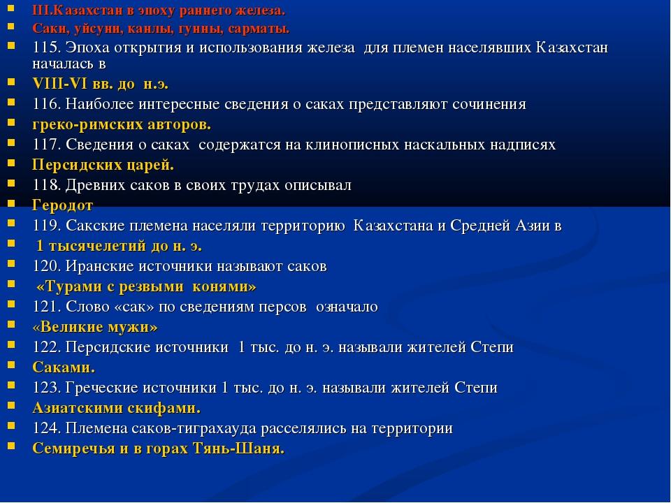 ІІІ.Казахстан в эпоху раннего железа. Саки, уйсуни, канлы, гунны, сарматы. 11...