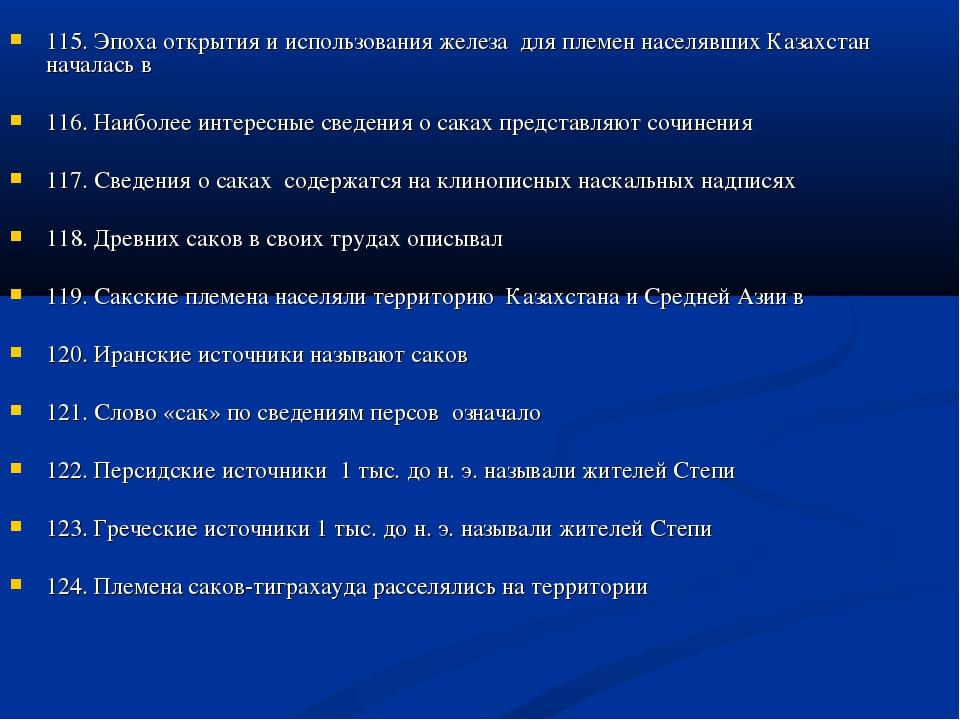 115. Эпоха открытия и использования железа для племен населявших Казахстан н...