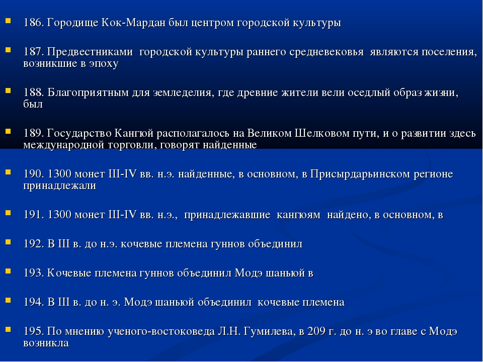 186. Городище Кок-Мардан был центром городской культуры 187. Предвестниками...