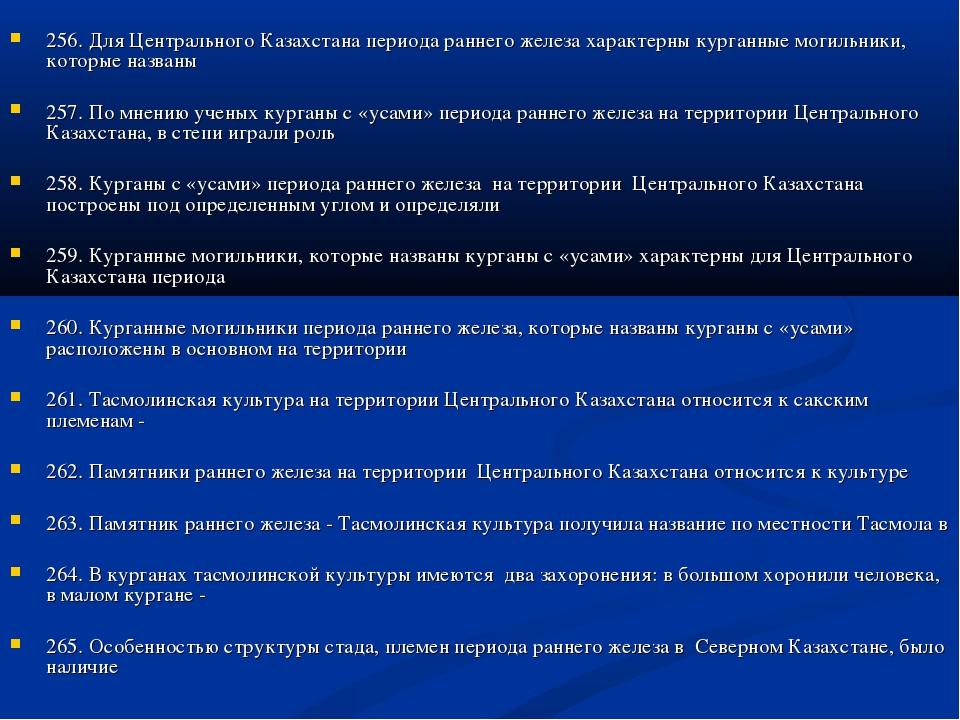256. Для Центрального Казахстана периода раннего железа характерны курганные...
