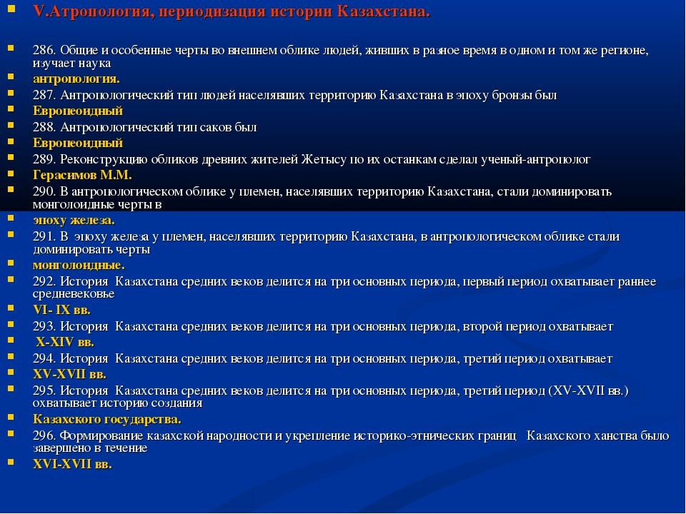V.Атропология, периодизация истории Казахстана. 286. Общие и особенные черты...