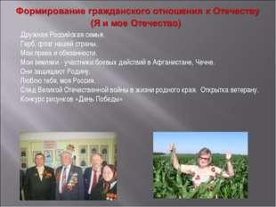 Дружная Российская семья. Герб, флаг нашей страны. Мои права и обязанности. М