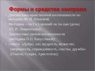 Диагностика нравственной воспитанности по методике М. И. Шиловой; Методика –