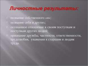 познание собственного «я»; познание себя и других; осознанное отношение к сво