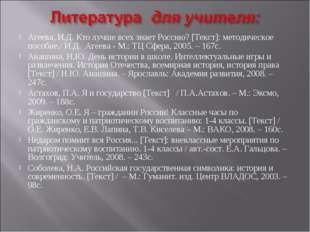 Агеева, И.Д. Кто лучше всех знает Россию? [Текст]: методическое пособие./ И.Д