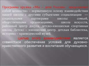Программа кружка «Мы – дети России» представляет собой ценностно – нормативн