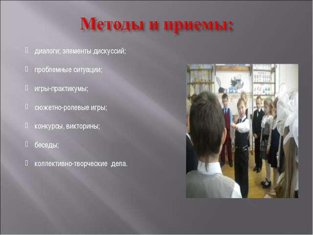 диалоги; элементы дискуссий; проблемные ситуации; игры-практикумы; сюжетно-ро...
