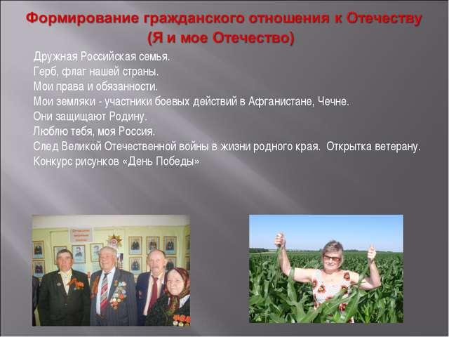 Дружная Российская семья. Герб, флаг нашей страны. Мои права и обязанности. М...