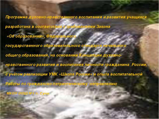 Программа духовно-нравственного воспитания и развития учащихся разработана в...