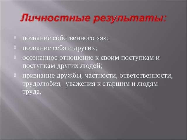 познание собственного «я»; познание себя и других; осознанное отношение к сво...