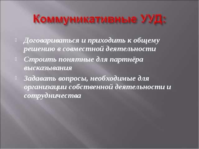 Договариваться и приходить к общему решению в совместной деятельности Строить...