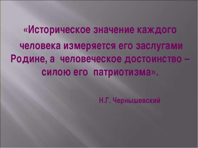 «Историческое значение каждого человека измеряется его заслугами Родине, а че...