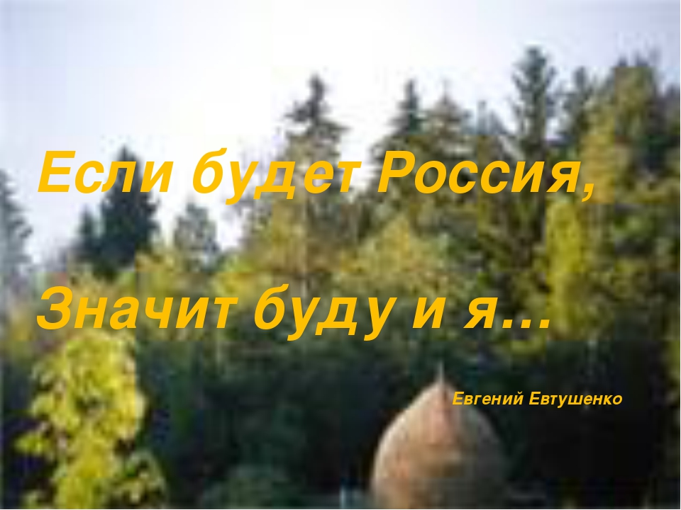 Если будет Россия, Значит буду и я… Евгений Евтушенко