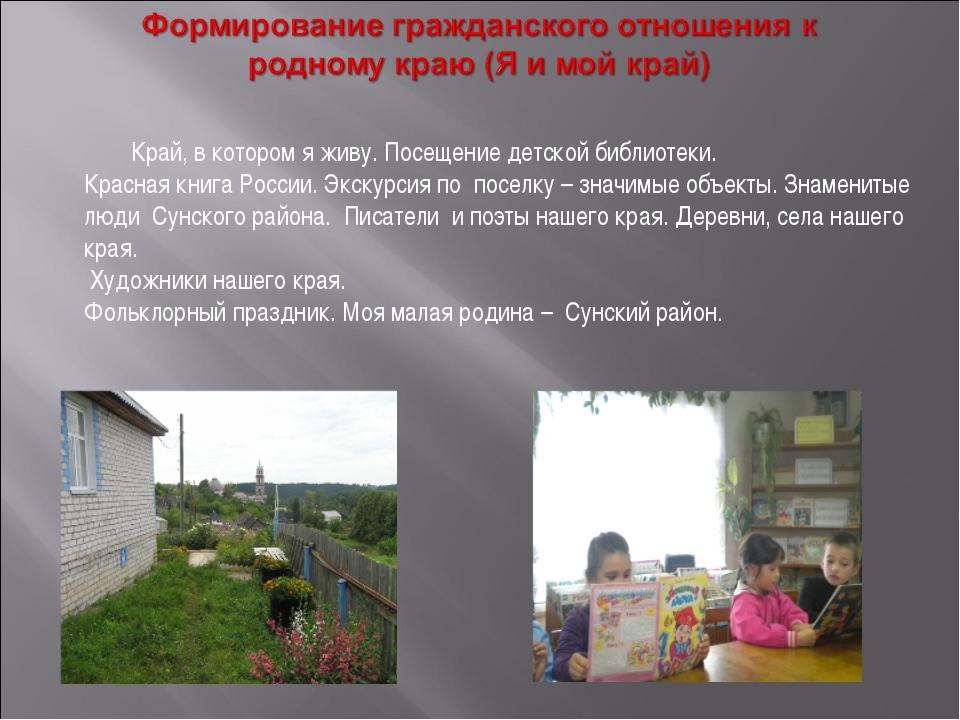Край, в котором я живу. Посещение детской библиотеки. Красная книга России....